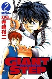 GIANT STEP(2) 漫画