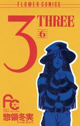 3(THREE)(6) 漫画