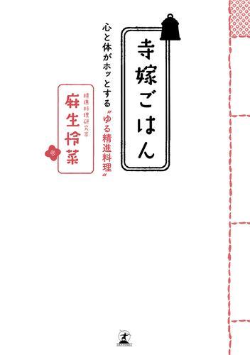 """寺嫁ごはん 心と体がホッとする""""ゆる精進料理"""" 漫画"""