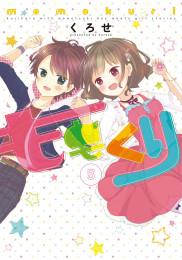ももくり (5)【フルカラー】 漫画