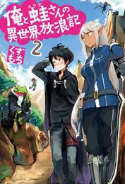 俺と蛙さんの異世界放浪記2 漫画