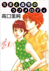 久美と森男のラブメロディ 1巻 漫画