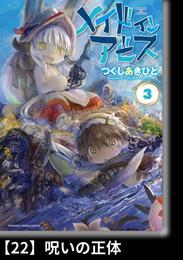 メイドインアビス(3)【分冊版】22 呪いの正体 漫画