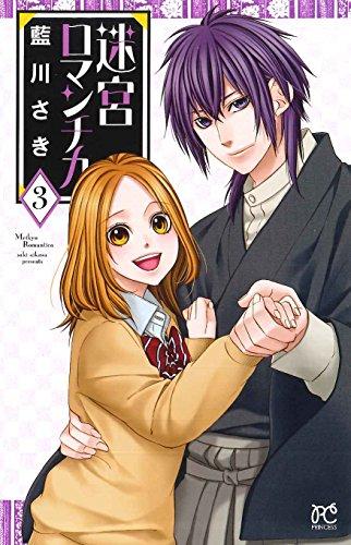 迷宮ロマンチカ (1-3巻 全巻) 漫画