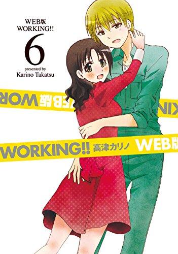 WEB版 WORKING!! (1-6巻 全巻) 漫画