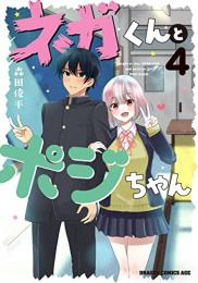 ネガくんとポジちゃん (1-3巻 最新刊)