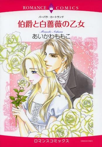 伯爵と白薔薇の乙女 漫画