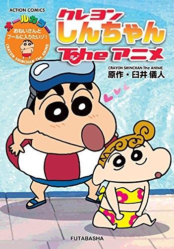 クレヨンしんちゃんTheアニメ おねいさんとプールに入りたいゾ! 漫画