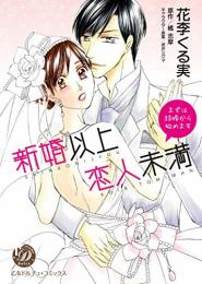 新婚以上 恋人未満〜まずは結婚から始めます〜 (1巻 全巻)
