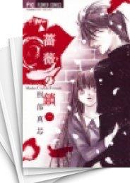 【中古】薔薇の鎖 (1-3巻 最新巻) 漫画