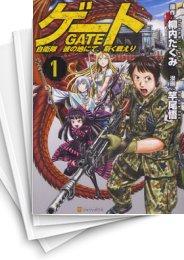 【中古】ゲート 自衛隊 彼の地にて、斯く戦えり (1-12巻) 漫画