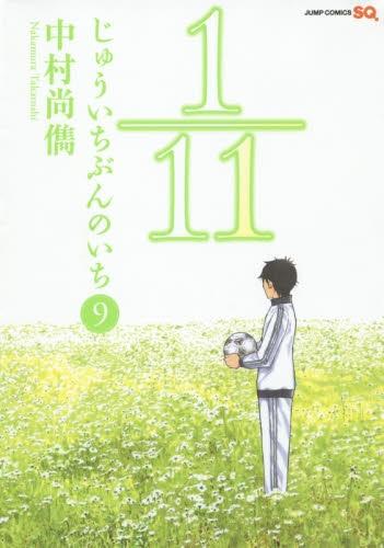 1/11 じゅういちぶんのいち (1-9巻 全巻) 漫画