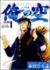俺の空 三四郎編 (1-8巻 全巻) 漫画