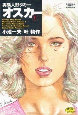 実験人形ダミー・オスカー [背表紙黒] 漫画