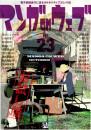 マンガ on ウェブ 無料お試し版 27 冊セット最新刊まで 漫画