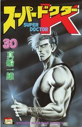スーパードクターK(30) 漫画