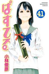 ぱすてる(41) 漫画