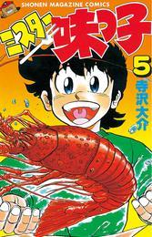 ミスター味っ子(5) 漫画