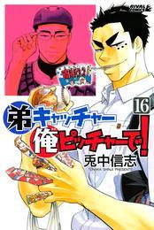 弟キャッチャー俺ピッチャーで!(16) 漫画