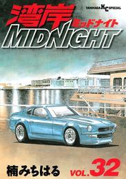湾岸MIDNIGHT(32) 漫画