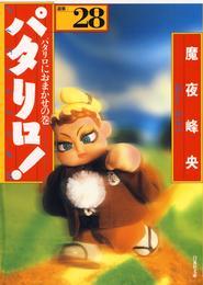 パタリロ! 28巻 漫画