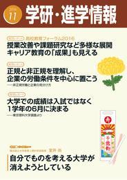 学研・進学情報 2016年11月号 漫画