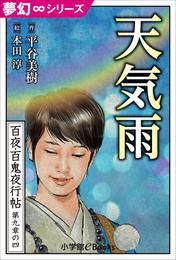 夢幻∞シリーズ 百夜・百鬼夜行帖52 天気雨 漫画