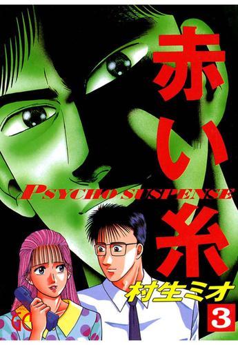 赤い糸(3) 漫画