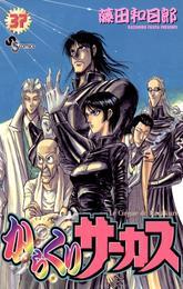 からくりサーカス(37) 漫画