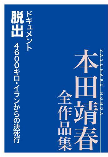 ドキュメント脱出 4600キロ・イランからの決死行 本田靖春全作品集 漫画