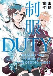 制服DUTY 3巻 漫画