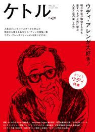 ケトル Vol.21  2014年10月発売号 漫画