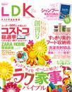 LDK (エル・ディー・ケー) 2013年 7月号 漫画
