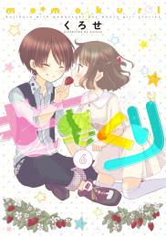 ももくり (6)【フルカラー】 漫画