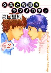 久美と森男のラブメロディ 2巻 漫画