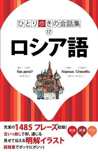 ひとり歩きの会話集 ロシア語 漫画