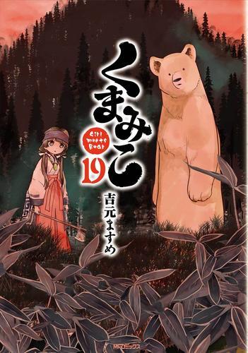 くまみこ (1-9巻 最新刊) 漫画