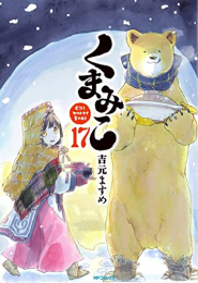 くまみこ (1-16巻 最新刊)
