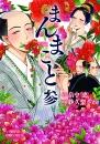 まんまこと (1-3巻 最新刊)