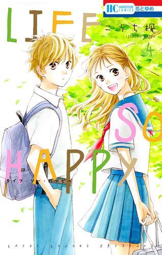 LIFE SO HAPPY (1-2巻 最新刊) 漫画
