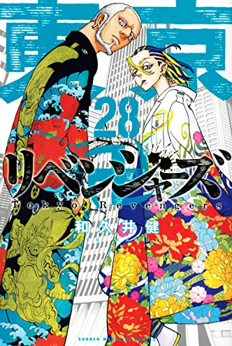 【入荷予約】東京卍リベンジャーズ (1-7巻 最新刊)【6月下旬より発送予定】 漫画