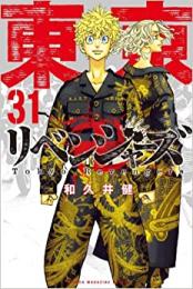 【入荷予約】東京卍リベンジャーズ (1-22巻 最新刊)【7月上旬より発送予定】