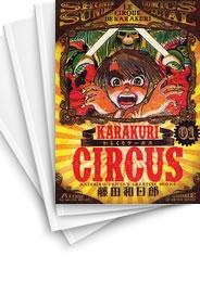 【中古】からくりサーカス (1-23巻) 漫画