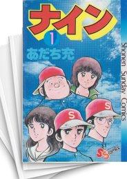 【中古】ナイン [新書版] (1-5巻) 漫画