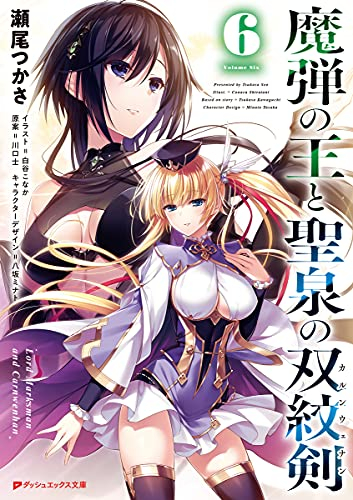 【ライトノベル】魔弾の王と聖泉の双紋剣 (全6冊) 漫画