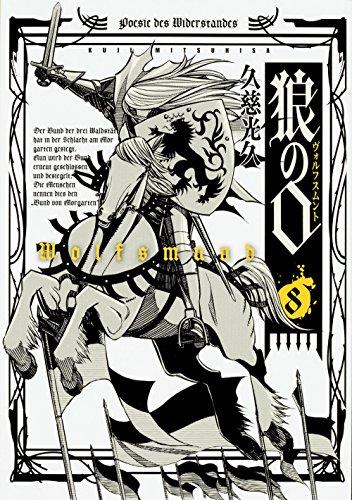 狼の口 ヴォルフスムント (1-8巻 全巻) 漫画