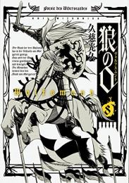 狼の口 ヴォルフスムント (1-8巻 全巻)