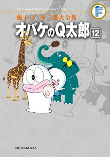 オバケのQ太郎 1 藤子・F・不二雄大全集 (1-12巻 全巻) 漫画