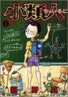 小類人 ちゃいるど (1-7巻 全巻) 漫画