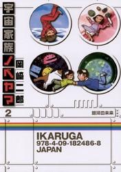 宇宙家族ノベヤマ 2 冊セット全巻 漫画